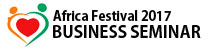Africa Festival2017 Business Seminar